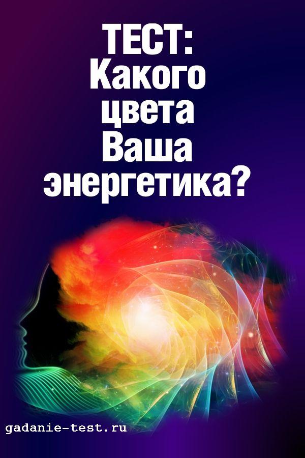 Тест: Какого цвета Ваша энергетика? https://gadanie-test.ru/