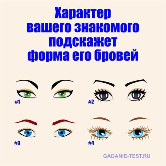 Характер вашего знакомого подскажет форма его бровей - https://gadanie-test.ru/