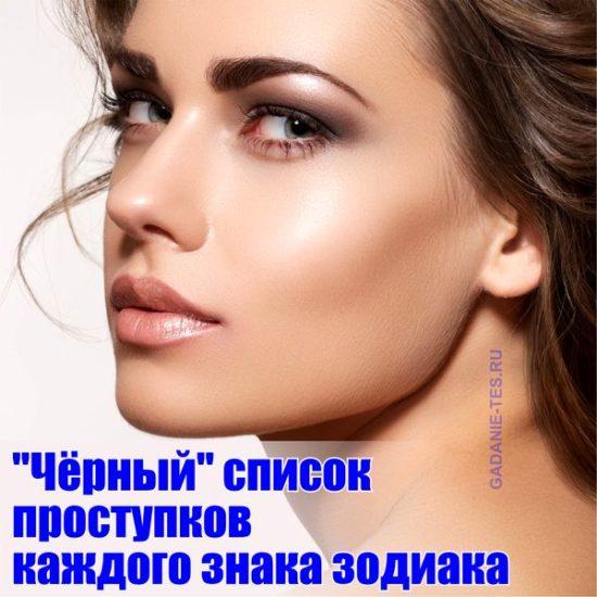 """""""Чёрный"""" список проступков каждого знака зодиака - https://gadanie-test.ru/"""