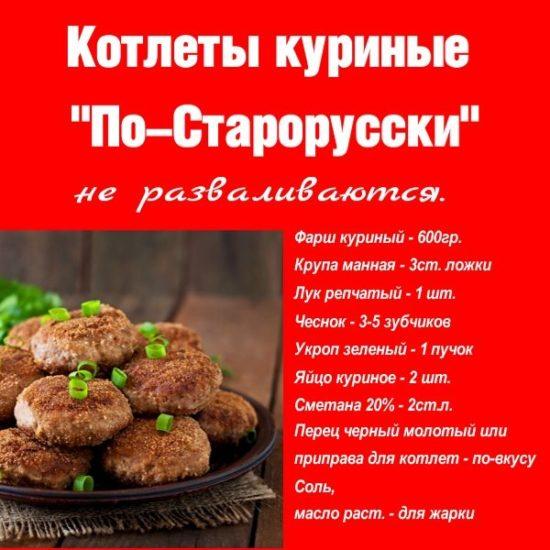 "Котлетки куриные ""По-Старорусски"" - https://gadanie-test.ru/"