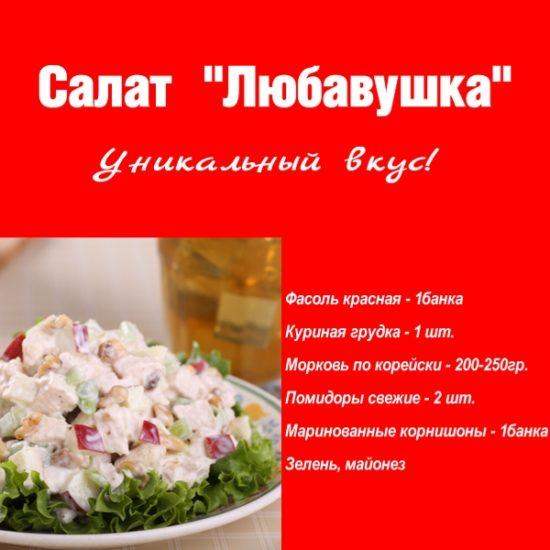 """Салат с уникальным вкусом """"Любавушка""""- https://gadanie-test.ru/"""