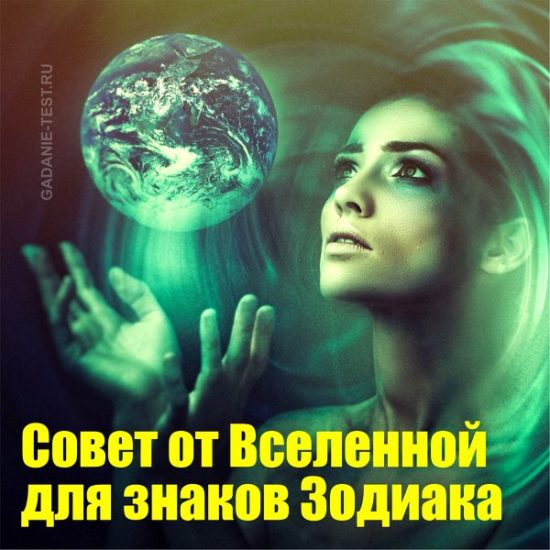 Совет от Вселенной для знаков Зодиака - https://gadanie-test.ru/