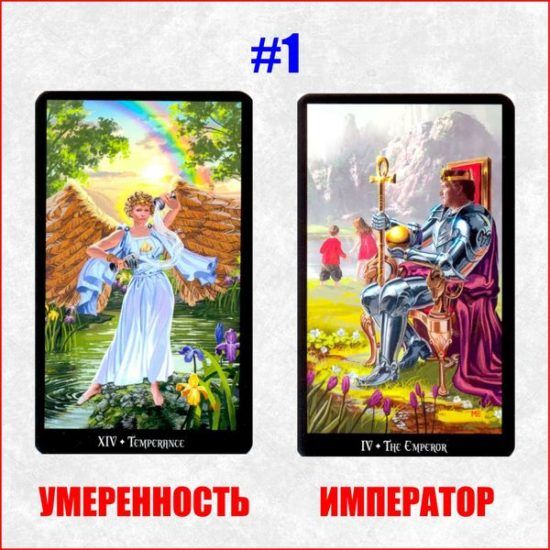 Совет от карт Таро Ведьм на вторую половину месяца - https://gadanie-test.ru/