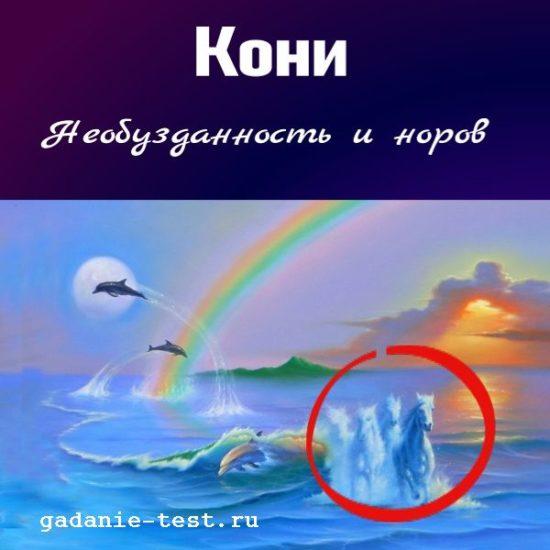 Тест: Первое, увиденное на картинке, покажет, что Вас раздражает в окружающих - https://gadanie-test.ru/
