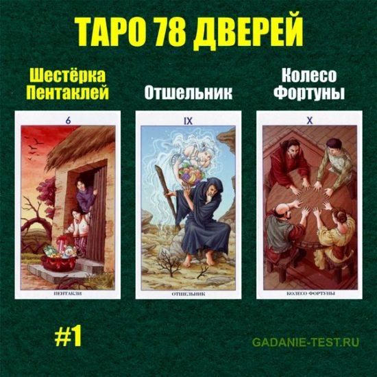 #1 Шестёрка Пентаклей, Отшельник, Колесо Фортуны