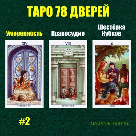#2 Умеренность, Правосудие, Шестёрка Кубков
