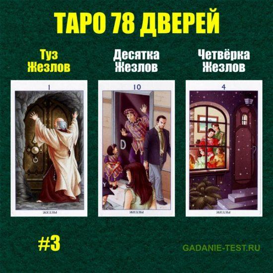#3 Туз Жезлов, Десятка Жезлов, Четвёрка Жезлов