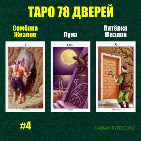 #4 Семёрка Жезлов, Луна, Пятёрка Жезлов