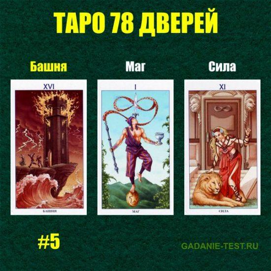 #5 Башня, Маг, Сила