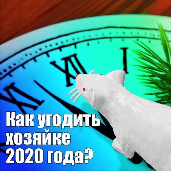 Как угодить хозяйке 2020 года? - https://gadanie-test.ru/