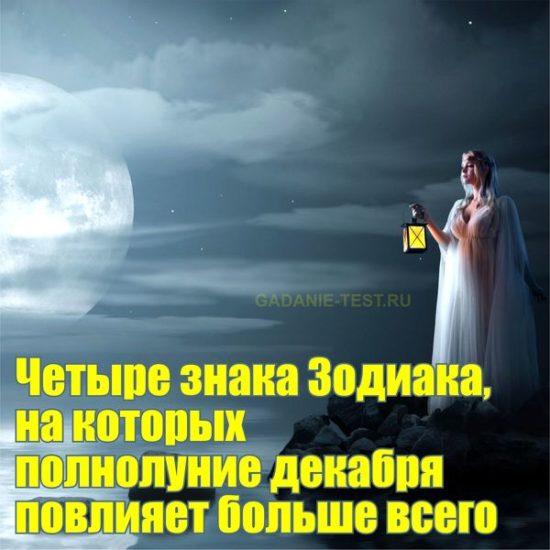 Четыре знака Зодиака, на которых полнолуние декабря повлияет больше всего - gadanie-test.ru