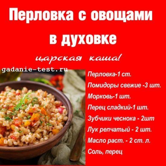 Перловка с овощами в духовке - https://gadanie-test.ru/