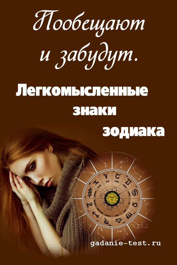 Пообещают и забудут. Легкомысленные знаки зодиака. https://gadanie-test.ru/