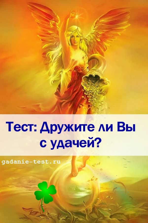 Тест онлайн: Дружите ли Вы с удачей?  https://gadanie-test.ru/