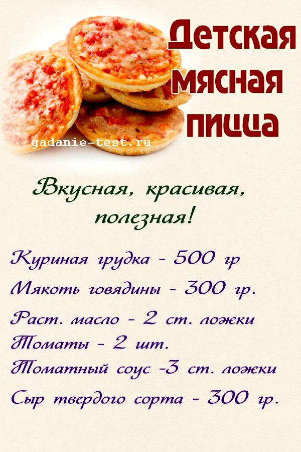 Детская мясная пицца https://gadanie-test.ru/