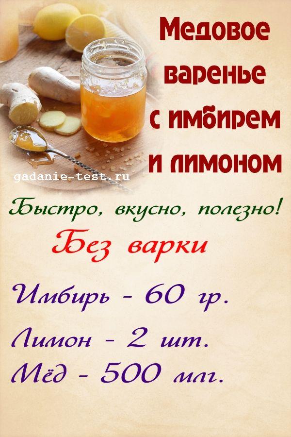 Полезное варенье без варки с имбирем и лимоном https://gadanie-test.ru/