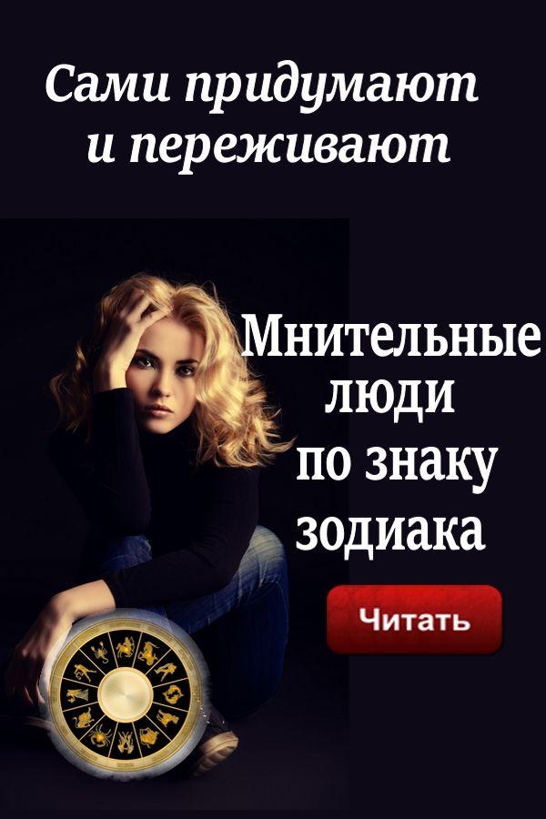 Мнительные люди по знаку зодиака https://gadanie-test.ru/