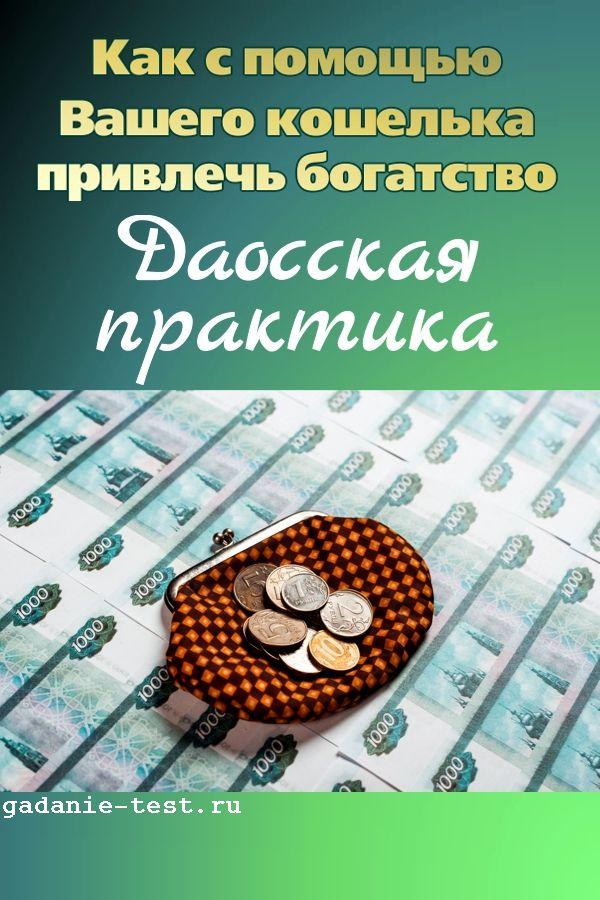 Как с помощью Вашего кошелька привлечь богатство https://gadanie-test.ru/