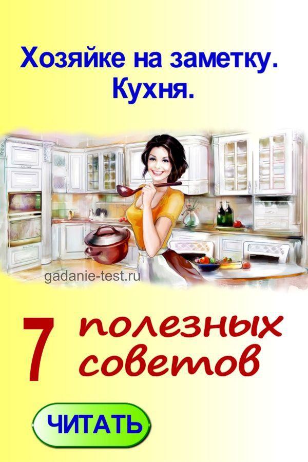 Семь полезных советов кулинарам https://gadanie-test.ru/