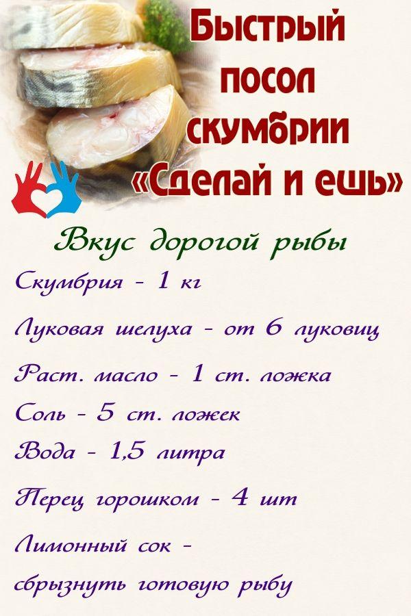 Быстрый посол скумбрии «Сделай и ешь» Рецепт https://gadanie-test.ru/