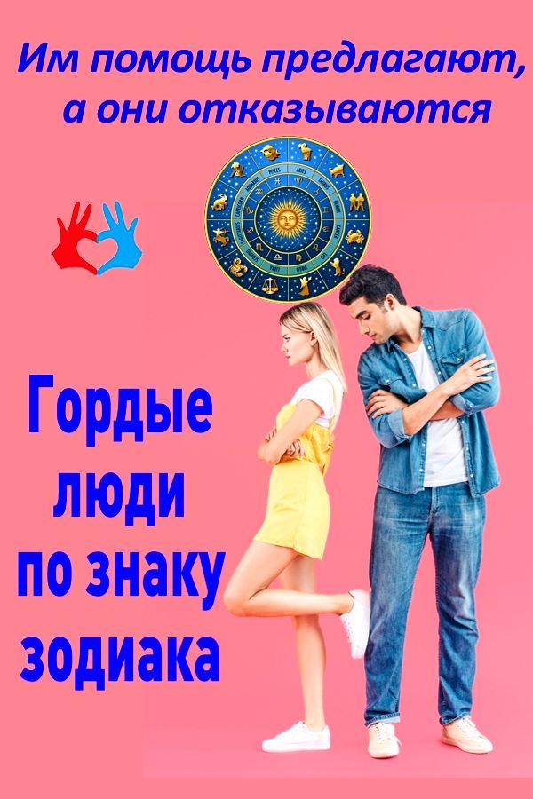 Гордые люди по знаку зодиака  https://gadanie-test.ru/ Афиша