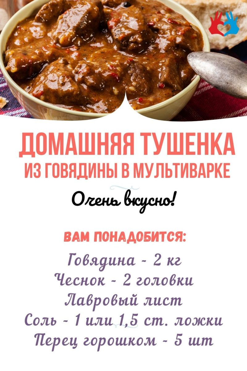 Домашняя тушенка из говядины в мультиварке. Рецепт gadanie-test.ru