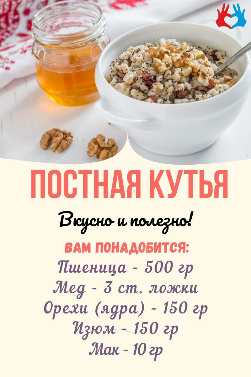 Постная кутья рецепт gadanie-test.ru