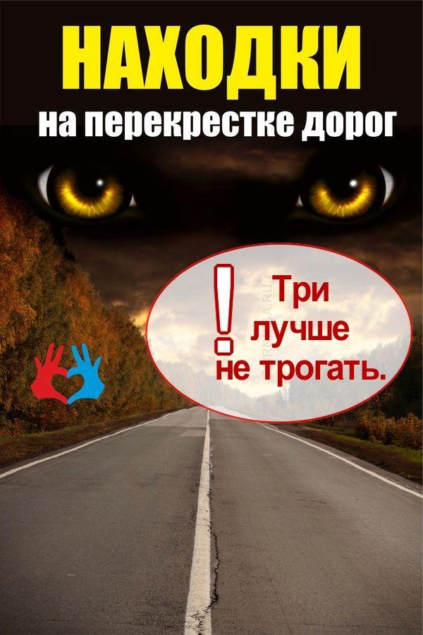 Находки на перекрестке дорог - поднимать или нет https://gadanie-test.ru/ афиша
