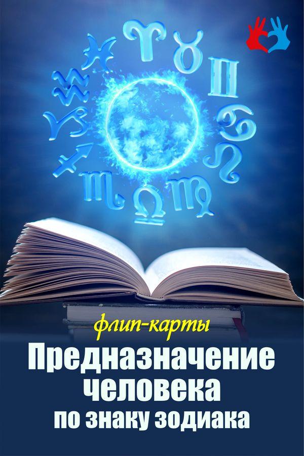 Предназначение человека по знаку зодиака - https://gadanie-test.ru/