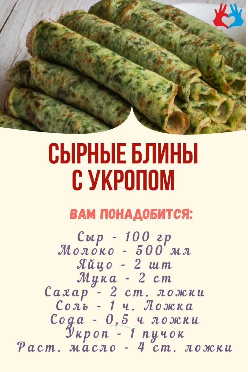 Сырные блины с укропом рецепт https://gadanie-test.ru/