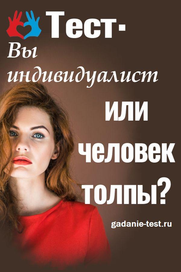 Тест онлайн: Вы индивидуалист или человек толпы? афиша https://gadanie-test.ru/