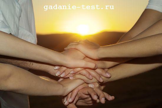Тест онлайн : Доверяют ли Вам Ваши близкие люди? https://gadanie-test.ru/