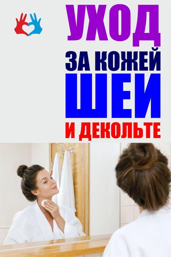 Уход за кожей шеи и декольте - https://gadanie-test.ru/