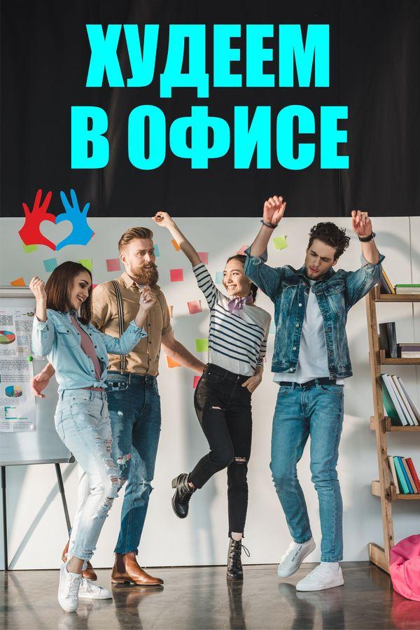 Худеем в офисе - https://gadanie-test.ru/