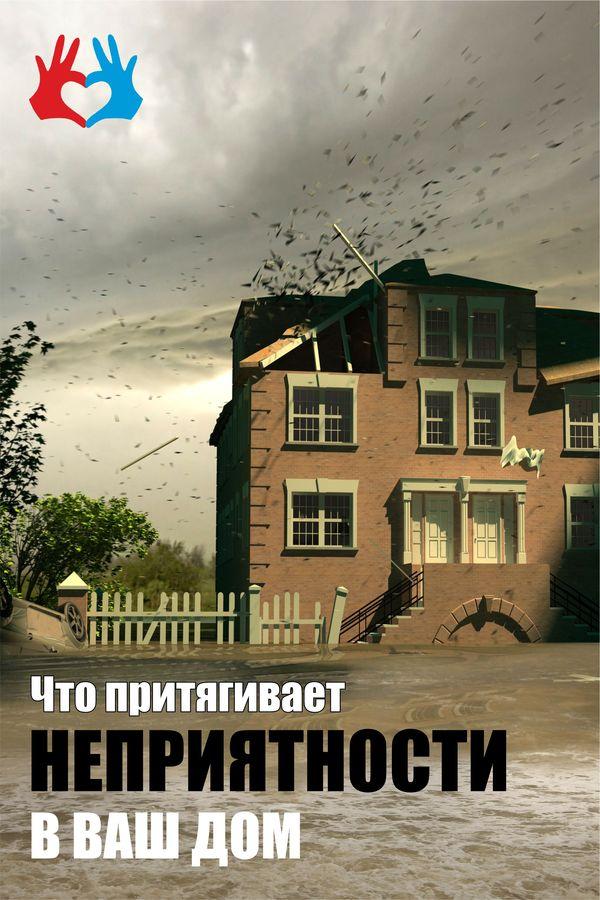 Что притягивает неприятности в ваш дом https://gadanie-test.ru