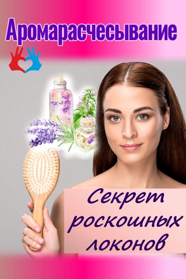 Аромарасчесывание - секрет роскоши ваших волос. афиша https://gadanie-test.ru/