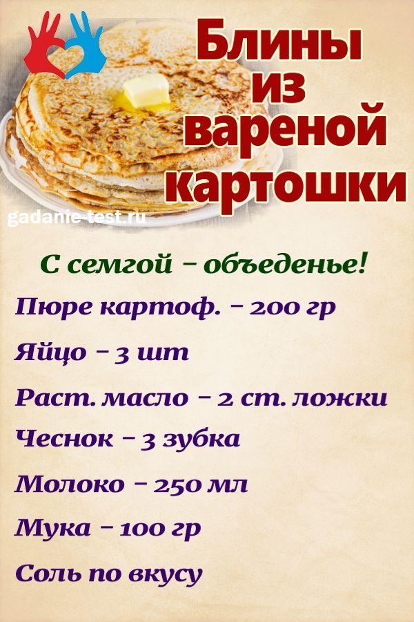 Блины из картофельного пюре. Не сладкие блины рецепт https://gadanie-test.ru/