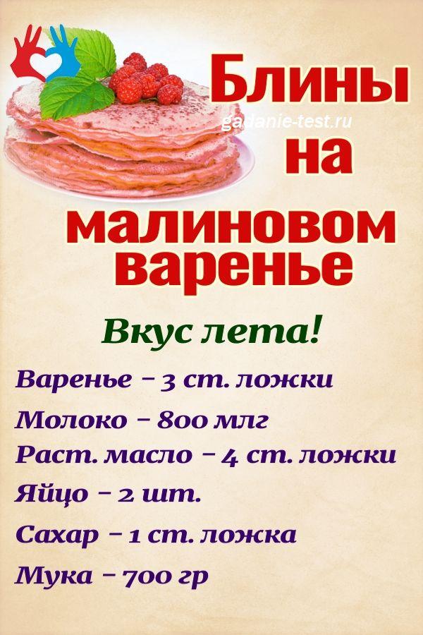 Рецепт блинов на малиновом варенье https://gadanie-test.ru/