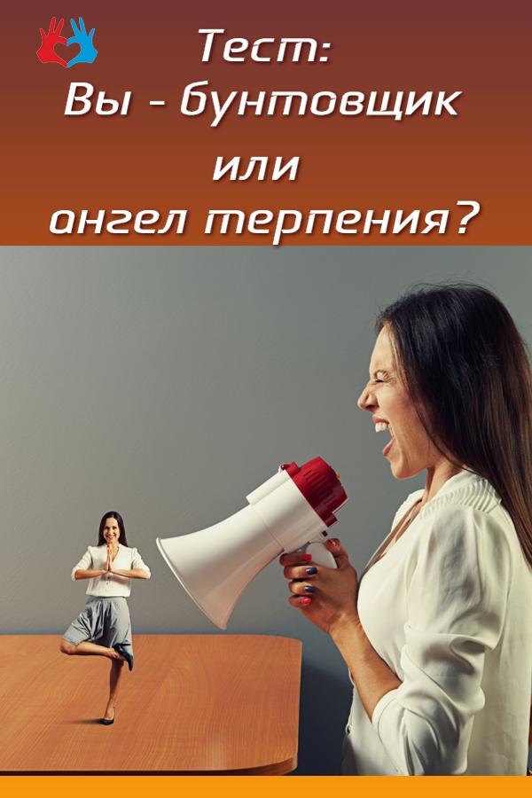 Тест онлайн: Вы бунтовщик или ангел терпения? Афиша https://gadanie-test.ru/