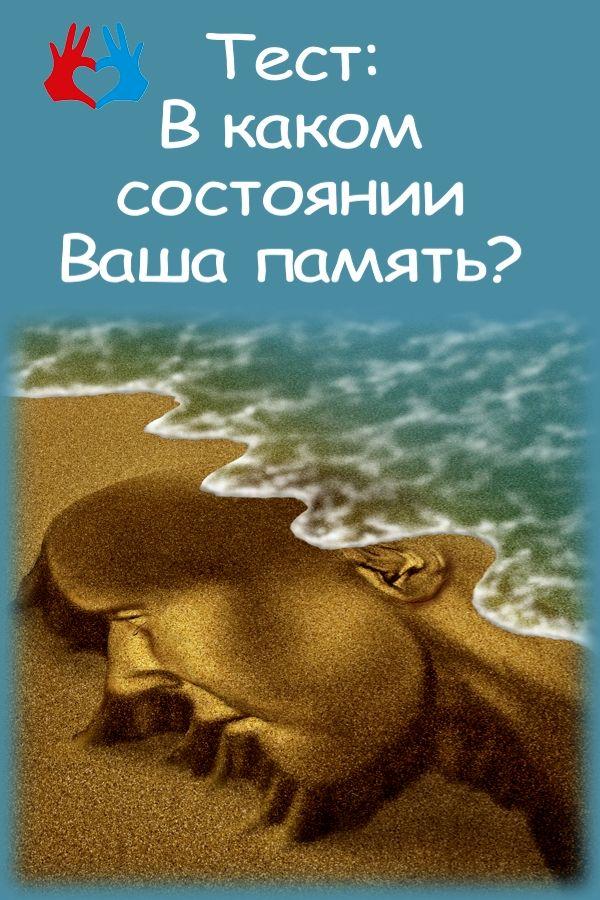 Тест онлайн : Какая у вас память? Афиша https://gadanie-test.ru/