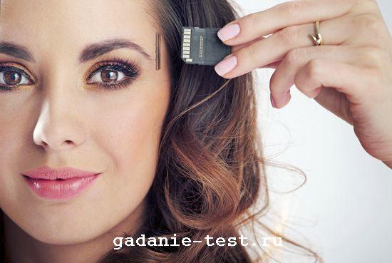 Тест онлайн : Какая у вас память? https://gadanie-test.ru/