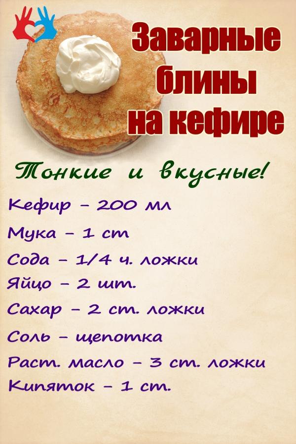 Заварные блины на кефире. Особенный вкус . Рецепт https://gadanie-test.ru/