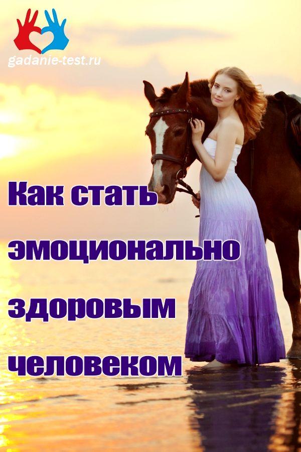 Как стать эмоционально здоровым человекомhttps://gadanie-test.ru/