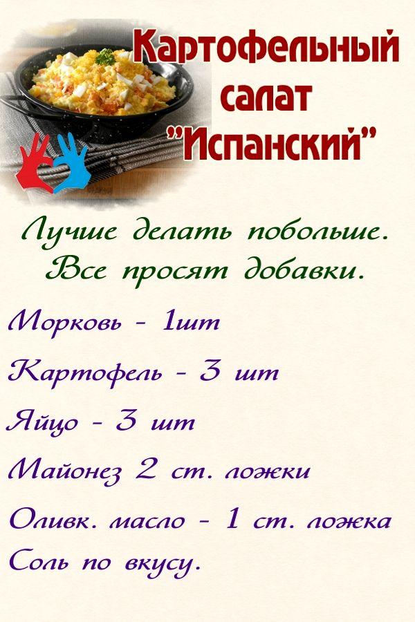 """Картофельный салат """"Испанский""""  Рецепт https://gadanie-test.ru/"""