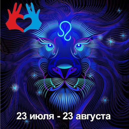 Гордые люди по знаку зодиака  https://gadanie-test.ru/ Лев