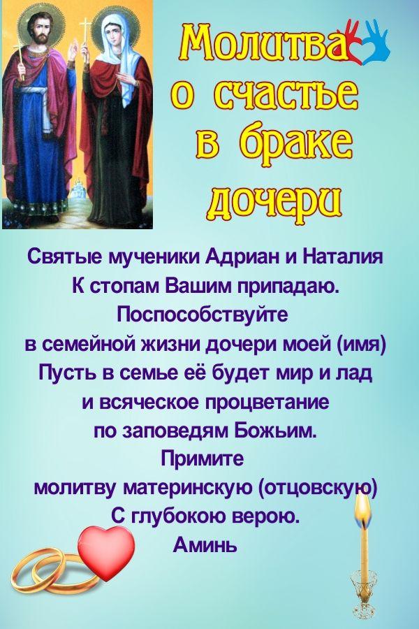 Молитва о счастье в браке у дочери https://gadanie-test.ru/