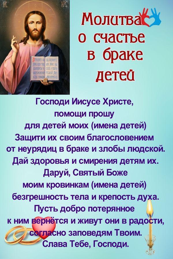 Молитва о счастливом браке детей https://gadanie-test.ru/