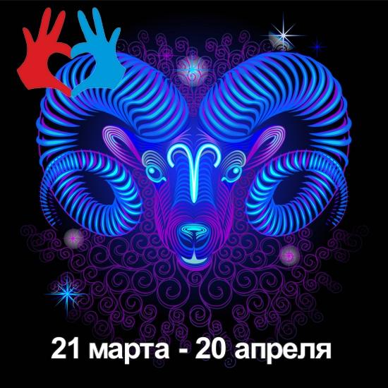 Гордые люди по знаку зодиака  https://gadanie-test.ru/ Овен