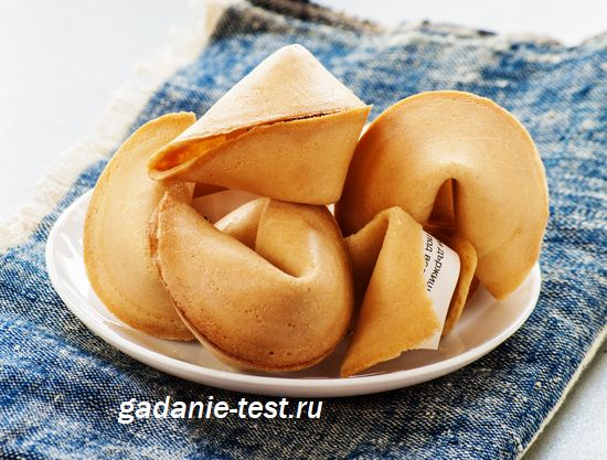 Печенья с предсказаниями https://gadanie-test.ru/