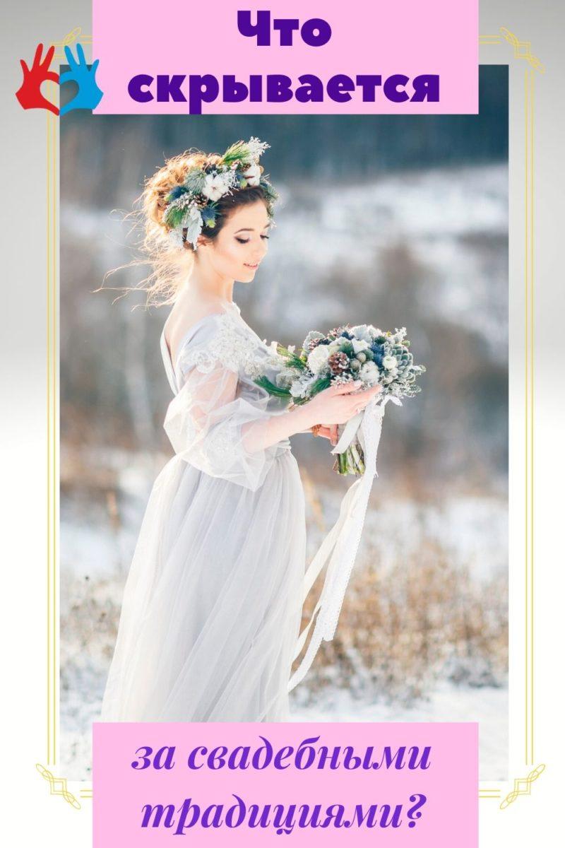 Что скрывается за основными традициями на свадьбах афиша https://gadanie-test.ru/